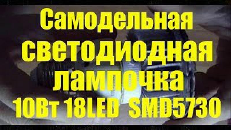 💡 Самодельная светодиодная лампочка 10Вт 18LED SMD5730 💡