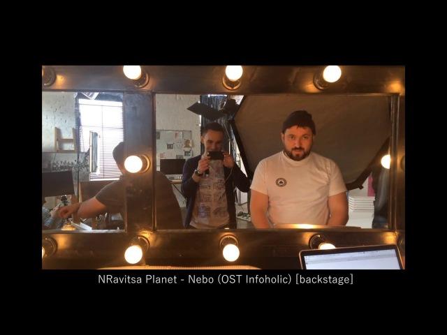 NRavitsa Planet - Небо (OST Инфоголик) backstage