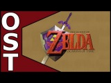 The Legend of Zelda Ocarina of Time OST