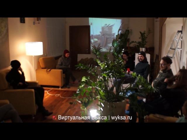 Встреча-лекция арт-группы Алыча
