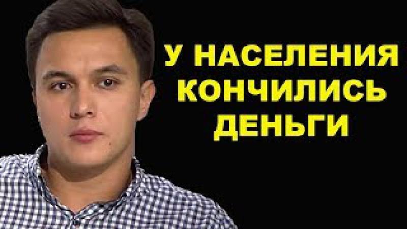 Владислав Жуковский У населения кончились деньги