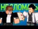 НЕ СЛОМАТЬ - Роблокс Клип Анимация (На Русском) | Roblox Bully Animation Marshmello Parody Song