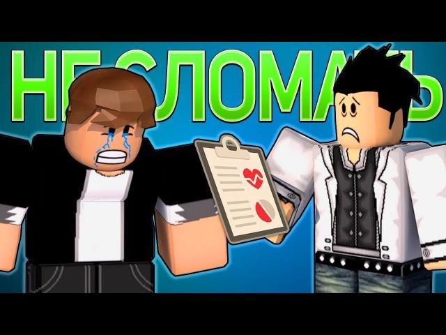 НЕ СЛОМАТЬ Роблокс Клип Анимация На Русском Roblox Bully Animation Marshmello Parody Song