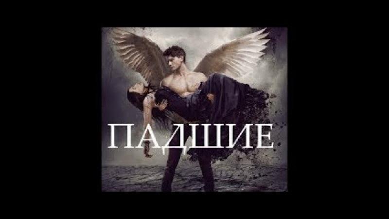 ПАДШИЕ (Фэнтези, триллер, мелодрама) НОВИНКА 2017 г в HD