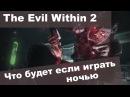 Играю в The Evil Within 2 с вебкой и сру кирпичапи