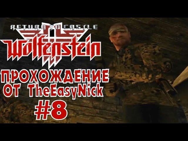 Return to Castle Wolfenstein. Прохождение. 8. Кугельштадт.