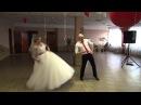 Первый свадебный танец жениха и невесты с сюрпризом