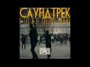 Каспийский Груз - САУНДТРЕК к так и не снятому фильму Новый альбом 2017