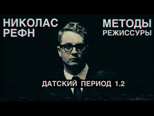 Николас Рефн. Методы режиссуры. Датский период 1.2