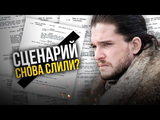 Спойлеры 8 сезона Игры Престолов. НВО снова взломали!