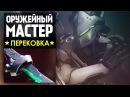 Оружейный Мастер - Драконий Меч Гэндзи (Genji) - Overwatch - Man at Arms: Reforged на русском!
