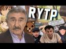 Следствие не вели | RYTP