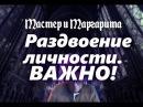 Мастер и Маргарита Раздвоение личности ВАЖНО