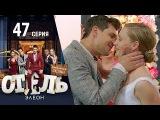 Отель Элеон -  5 серия 3 сезон (47 серия) - комедия HD
