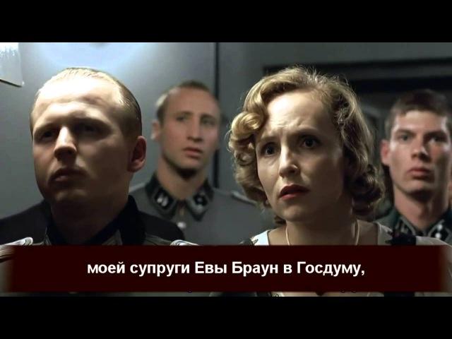 Гитлер накануне банкета