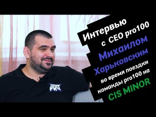 Интервью с CEO pro100 Михаилом Харьковским