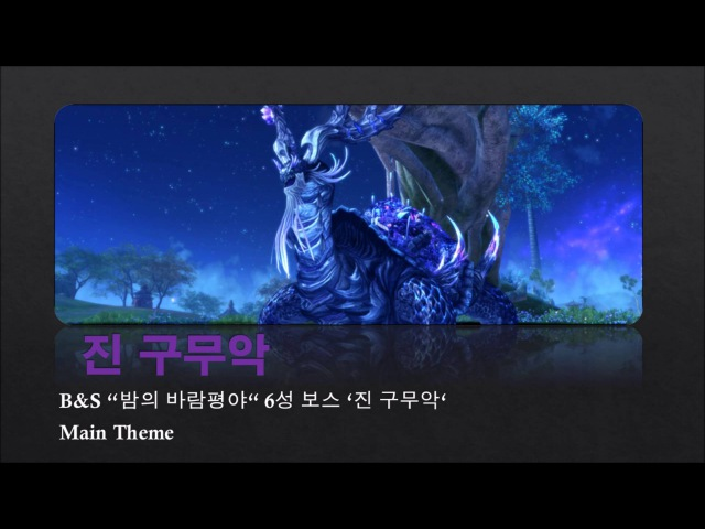 '진 구무악 (분노 6성)' Main Theme BGM (The True Sacred Longgul , Fury Lv.6)