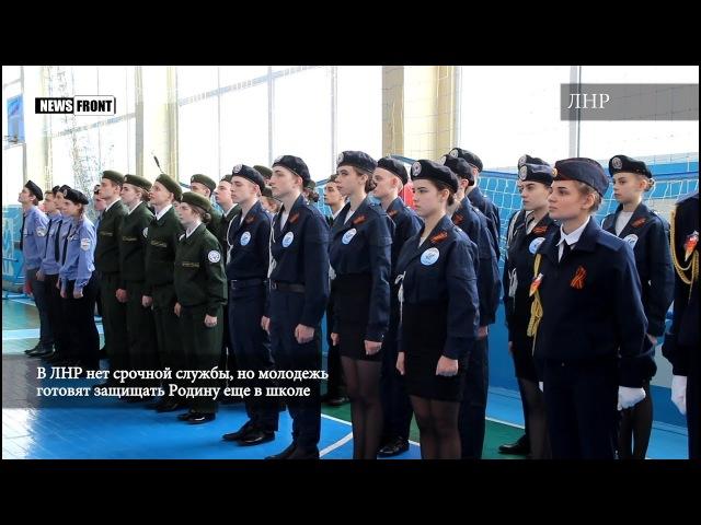 В ЛНР нет срочной службы, но молодежь готовят защищать Родину еще в школе