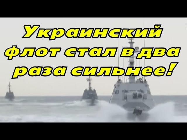 По законам «волчьей стаи»: что «москитный флот» Украины способен выставить прот...