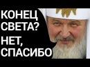Патриарх Кирилл призвал отложить Конец Света