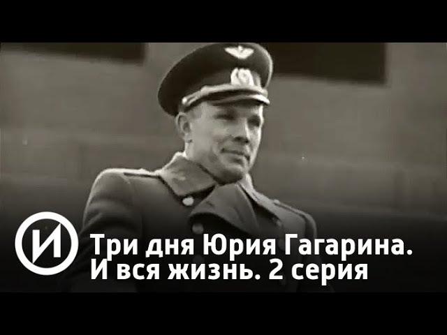 Три дня Юрия Гагарина. И вся жизнь. 2 серия   Телеканал История