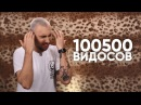55x55 – СТОПИЦОТ ВИДОСОВ feat. Макс 100500