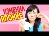 Реакция ЯПОНОК на ИЗМЕНУ ПАРНЯ ! Спрашиваю японок на улицах Токио