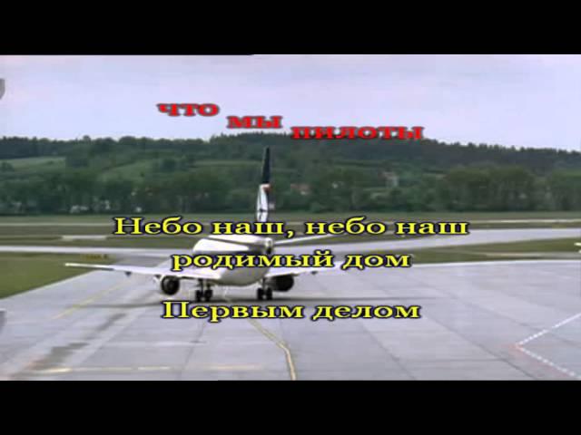 Караоке Из Фильмов Первым Делом Самолёты