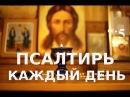 Псалом 16 Молитва к Богу об избавление от всякого зла и о даровании благ небесных