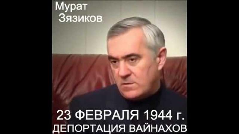 Ингушетия. Депортация ВАЙНАХОВ -23 февраля 1944г.