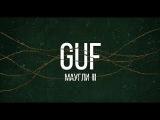 Гуф (Guf) - Маугли II (Премьера трека) 14.12.17