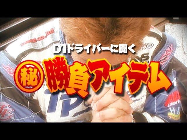 Video Option VOL.187 — D1GPドライバーのマル秘 勝負アイテム!