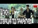 Шпион: Операция под прикрытием / The Spy: Undercover Operation(2013).Трейлер