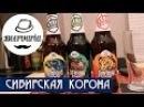 Очень занудный обзор новой линейки Сибирская Корона ( beervaria)