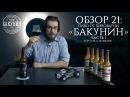 [ПИВНОЙ СНОБ] Обзор №21: Пиво от пивоварни «Бакунин». Часть 1: Top Fuel Затмение (Росс