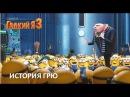 ГАДКИЙ Я 3. История Грю.