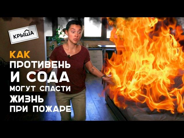 Как противень и сода могут спасти вам жизнь при пожаре.
