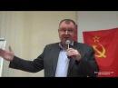 Последствия возрождения СССР на современном этапе и в будущем (С.В. Тараскин) - Москва, 12.11.2017