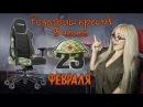 Розыгрыш топового геймерского кресла за 33500 рублей