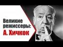 Великие режиссеры Загадочный Альфред Хичкок