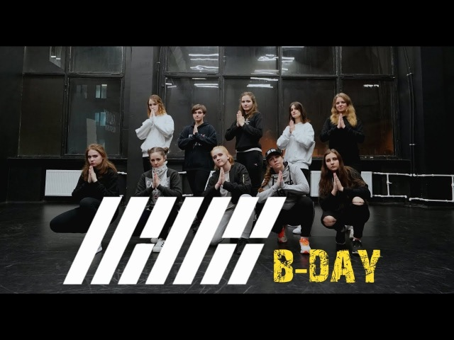 IKON - '벌떼 (B-DAY)' dance cover by K.PRO SCHOOL
