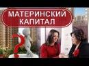 Материнский Капитал Инструкция по применению Как выгодно потратить Консульта