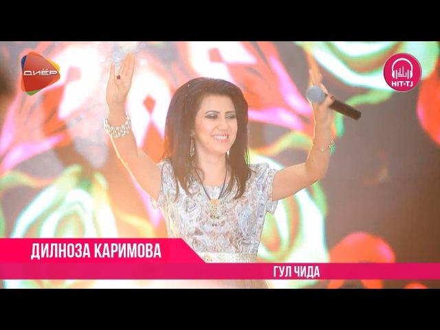 Дилноза Каримова - Гул чида | Dilnoza Karimova - Gul chida | OFFICIAL VIDEO