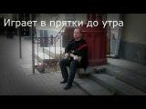 Роман Рябцев - ВЕСНА (sinty bassMan)