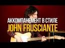 5 Фишек для Аккомпанемента в стиле Джона Фрушанте RHCP John Frusciante - Уроки игры на гитаре