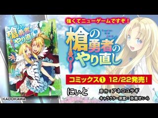 【公式PV】『槍の勇者のやり直し』コミックス1巻 12/22発売!