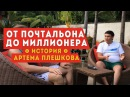 От Почтальона до Миллионера. История Артёма Плешкова