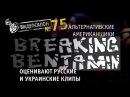 BREAKING BENJAMIN вглядываются в бездну славянского клипмейкинга