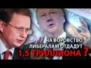 На воровство либералам отдадут 1 5 триллиона рублей
