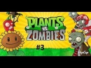 Прохождение игры Plants vs Zombies 3
